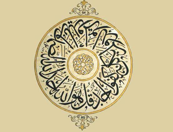 195-somuncubaba-allah_mahiyeti