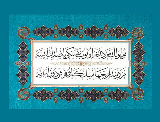 198-somuncubaba-nefse_muhalefet