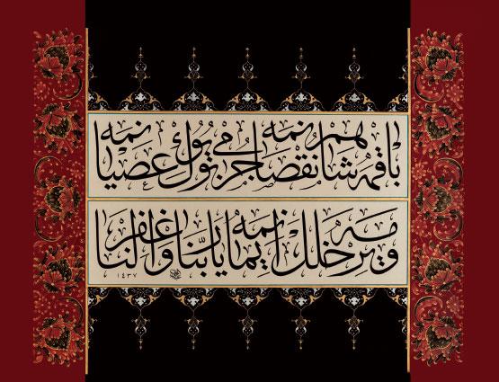 İMANI MUHAFAZA İÇİN CENAB-I ALLAH'TAN MAĞFİRET DİLEMEK